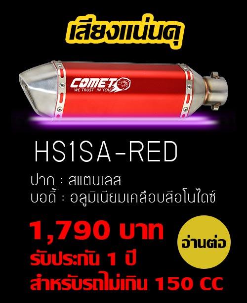 ท่อแต่ง HS1SA สีแดง