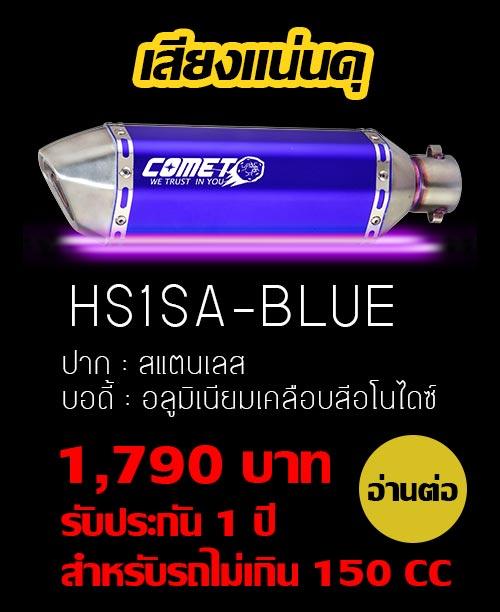 ท่อแต่ง HS1SA สีน้ำเงิน