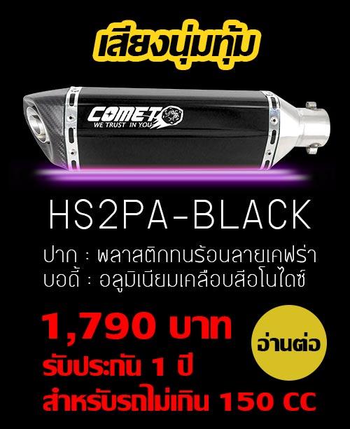 ท่อแต่ง โคเม็ค รุ่น HS2PA สีดำ