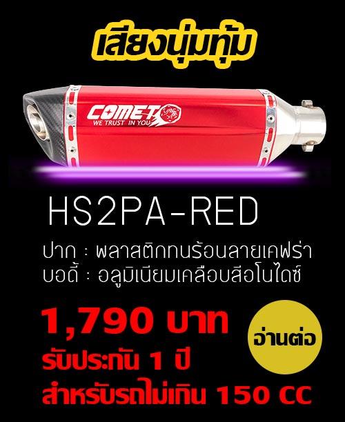 ท่อแต่ง โคเม็ค รุ่น HS2PA สีแดง