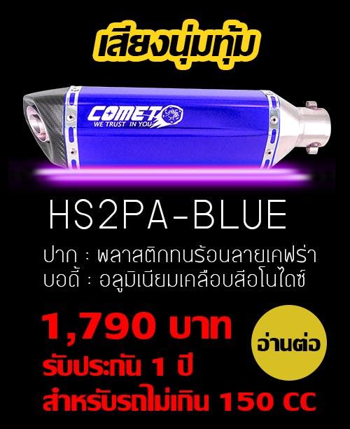 ท่อแต่ง โคเม็ค รุ่น HS2PA สีน้ำเงิน