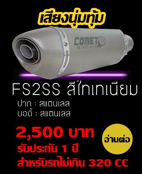 ท่อแต่ง โคเม็ค รุ่น FS2SS