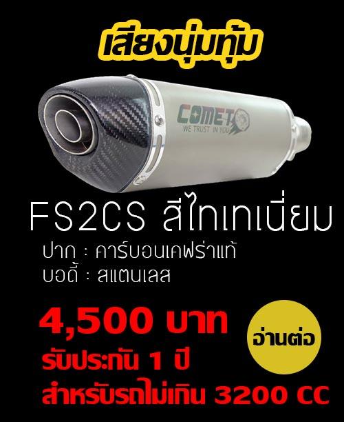 ท่อแต่ง โคเม็ค FS2CS