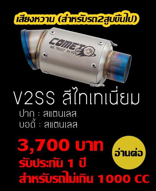 ท่อแต่ง โคเม็ค รุ่น V2SS
