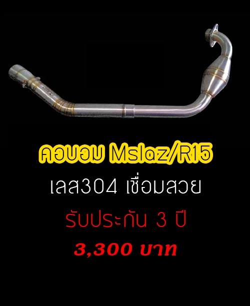 คอท่อแบบบอม Mslaz/R15