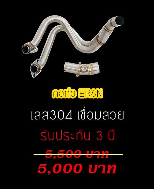 คอท่อ ER6N