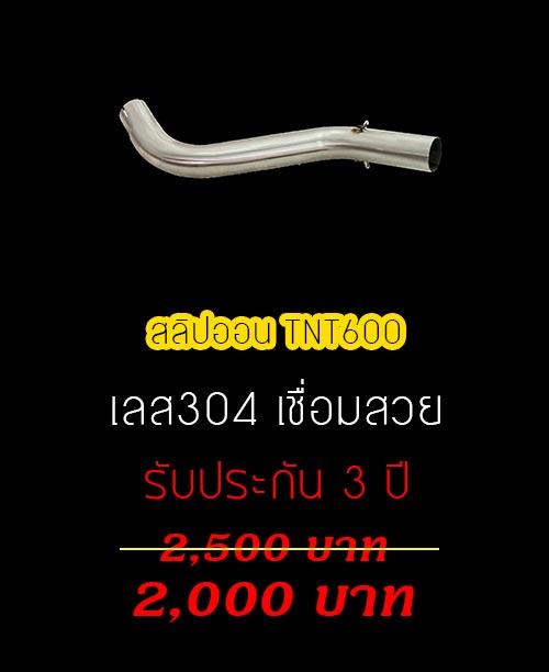 สลิปออน TNT600