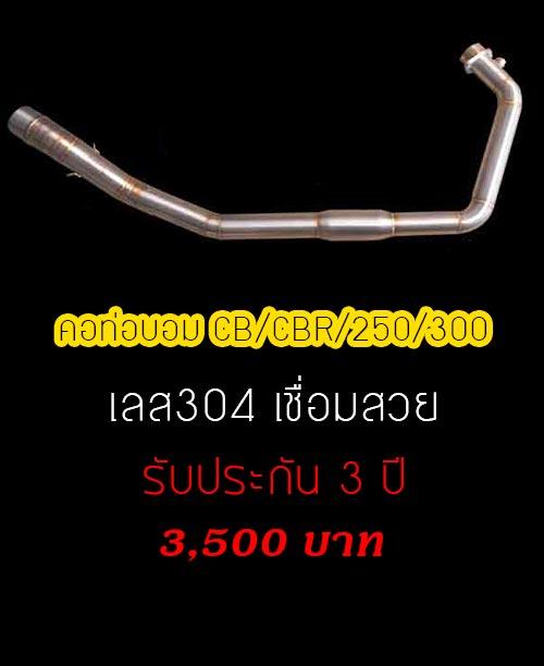 คอท่อ CB/CBR/250/300