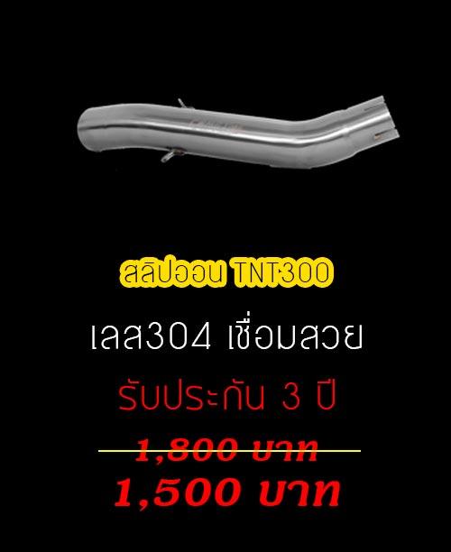 สลิปออน TNT300