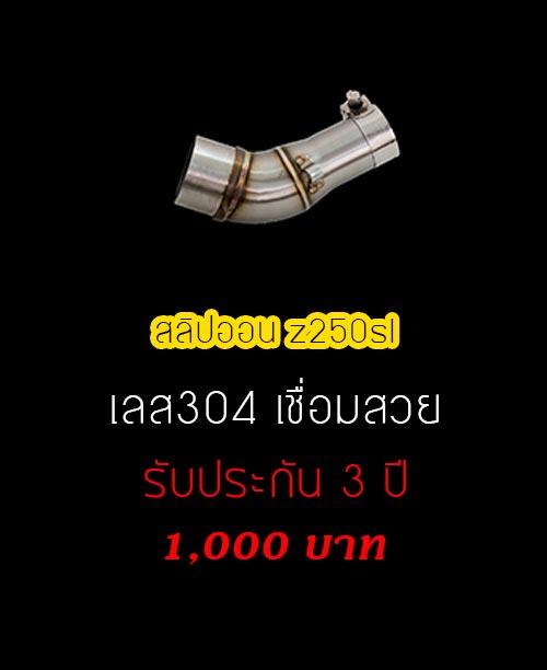 สลิปออน Z250sl
