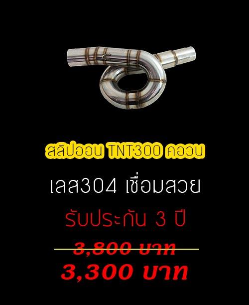 สลิปออน TNT300 คอวน