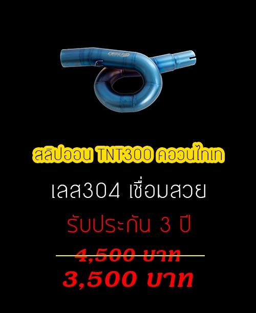 สลิปออน TNT300 คอวนสีไทเท