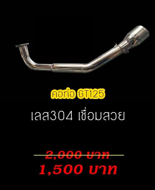 คอท่อ GT125
