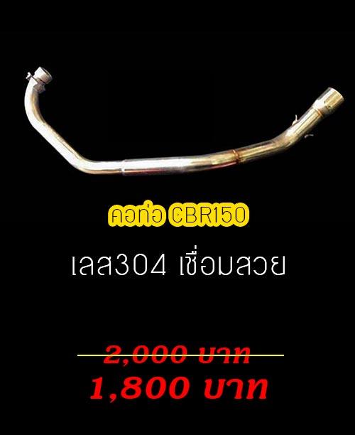 คอท่อ CBR150